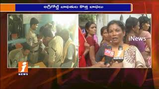Agri Gold Victims Face Problems With Document Verification In PS |Agri Gols Scam| iNews - INEWS
