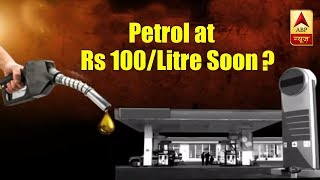Petrol, Diesel prices hit record highs, Will it be available at Rs 100 per litre soon? - ABPNEWSTV