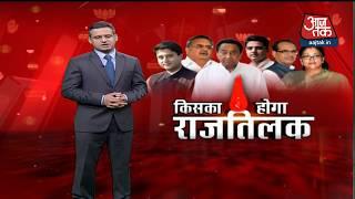 राजस्थान में किसका होगा राजतिलक? - AAJTAKTV