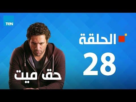 مسلسل حق ميت - ح28 - الحلقة الثامنة والعشرين 28 بطولة حسن الرداد وايمى سمير غانم