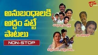 అనుబంధాలకి అద్దం పట్టే పాటలు | All Time Super Hit Memorable Songs Collection | TeluguOne - TELUGUONE