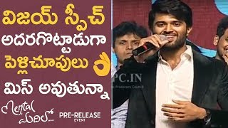 Arjun Reddy Vijay Devarakonda Superb Speech @ Mental Madhilo Movie Pre Release Event | TFPC - TFPC