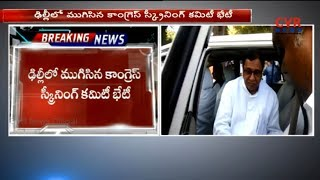 Mahakutami Seats Allocation | Telangana Congress Screening Committee Meeting Ended l CVR NEWS - CVRNEWSOFFICIAL