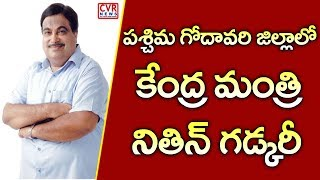 Union Minister Nitin Gadkari Inaugurating Projects | West Godavari | CVR News - CVRNEWSOFFICIAL