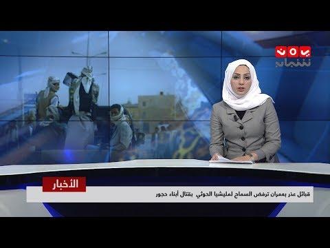 نشرة اخبار الحادية عشر مساء | 13 - 02 - 2019 | تقديم مروه السوادي | يمن شباب
