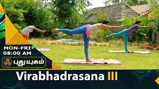 Virabhadrasana III | Yoga For Health | Morning Cafe 23-08-2017  PuthuYugam TV Show