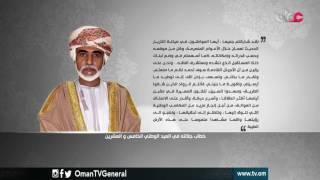 #النطق السامي | خطاب جلالته في العيد الوطني الخامس والعشرين