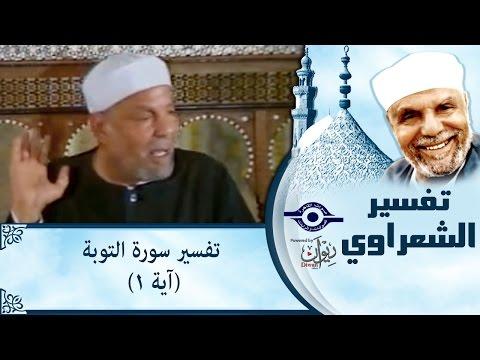 الشيخ الشعراوي | تفسير سورة التوبة، (آية ١)