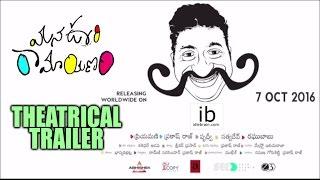 Mana Oori Ramayanam theatrical trailer | Prakash Raj | Priyamani - idlebrain.com - IDLEBRAINLIVE