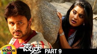 Chourasta Telugu Full Movie HD | Raja | Shruti | Soumya | Ashish Vidyarthi | Part 9 | Mango Videos - MANGOVIDEOS