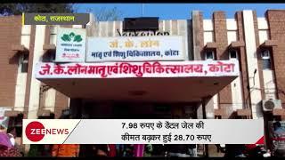 Rajasthan: Scam in Kota Hospital | कोटा अस्पताल में बढ़ी हुई कीमतों पर खरीदी जा रही हैं दवाइयां - ZEENEWS