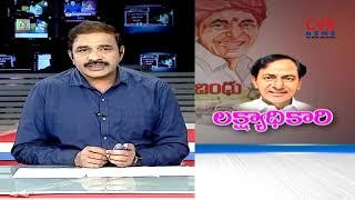 బందు లక్ష్యాధికారి | CM KCR at Telangana Assembly 2019 | 20th January 2019 | CVR NEWS - CVRNEWSOFFICIAL