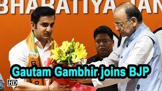 Ex-Indian cricketer Gautam Gambhir joins BJP - IANSLIVE