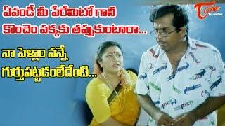 నా పెళ్లాం నన్నే గుర్తుపట్టడంలేదేంటి..? Telugu Movie Comedy Scenes Back to Back | TeluguOne - TELUGUONE