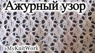 Вязание ажурных узоров с ромбами спицами