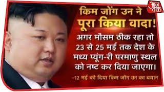 शराफत का मुखौटा उतारकर Kim Jong-un लौट आया है | वारदात - AAJTAKTV