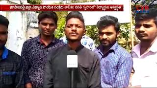CVR News Effect: Collector Venkateswarlu Respond | Poison Food in Gurukul Girls Hostel |Bhupalpally - CVRNEWSOFFICIAL