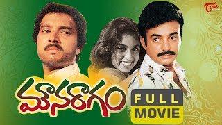 Mouna Ragam Telugu Full Movie | Revathi, Mohan, Karthik - TeluguOne - TELUGUONE