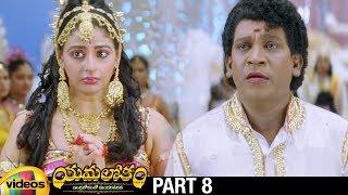 Yamalokam Indralokamlo Sundara Vadana 2019 Telugu Full Movie HD | Vadivelu | Part 8 | Mango Videos - MANGOVIDEOS