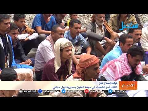 قيادة إصلاح تعز  تتفقد أسر الشهداء في جبهة العنين بمديرية جبل حبشي