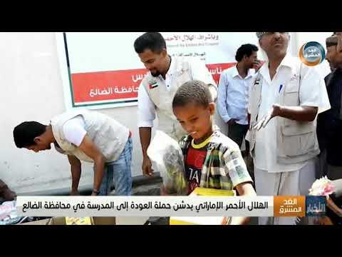 الهلال الأحمر الإماراتي يدشن حملة العودة إلى المدرسة في محافظة الضالع