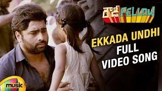 Ekkada Undhi Full Video Song | Rowdy Fellow Movie Songs | Nara Rohit | Vishakha Singh | Mango Music - MANGOMUSIC