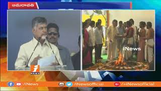CM Chandrababu Speech After Lays Foundation Stone For Iconic Bridge on Krishna River | iNews - INEWS