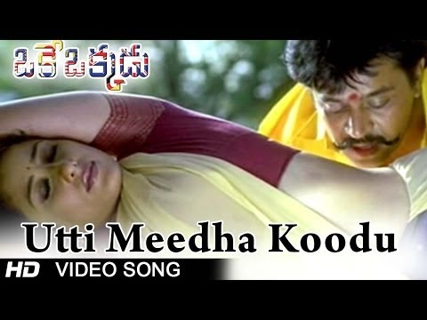Oke Okkadu Movie | Utti Meedha Koodu Video Song | Arjun, Manisha Koirala