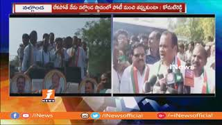 Komatireddy Venkat Reddy Assures Nakrekal Ticket To Chirumarthi Lingaiah | iNews - INEWS