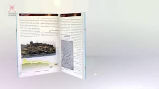 تدشين كتاب (عُمان في التاريخ)