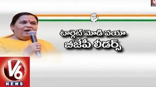 Ex BJP Leaders Used As Weapons Against Modi By Congress - V6NEWSTELUGU