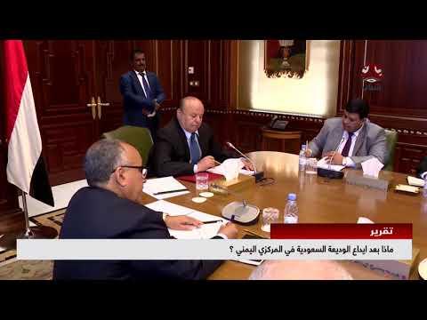 ماذا بعد إيداع الوديعة السعودية في المركزي اليمني ؟ | تقرير يمن شباب
