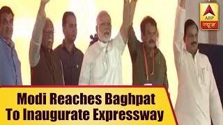 PM Modi reaches Baghpat to inaugurate Eastern Peripheral Expressway - ABPNEWSTV