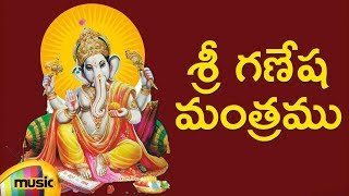 Shree Ganesha Mantramu Songs Vol 1 | Lord Ganesh Devotional Songs | Telugu Bhakti Songs |Mango Music - MANGOMUSIC
