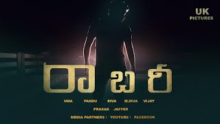 #TeluguShortFilm #Robbery ROBBERY | Telugu | Short film | UK pictures Official - YOUTUBE