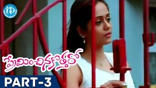 Preminchina Kothalo Full Movie Part 3    Navdeep, Mallika Kapoor    G Muraliappas    Bharadwaj - IDREAMMOVIES