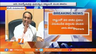 Minister Etela Rajender About BC's Reservations In Panchayat Elections | iNews - INEWS