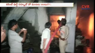 Massive Fire Mishap at Krishna Fashion House in Mothkur | Yadadri Bhuvanagiri District - CVRNEWSOFFICIAL
