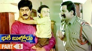 Bhale Bullodu Telugu Movie | Part 5 | Jagapathi Babu | Soundarya | Krishnam Raju | Koti - MANGOVIDEOS