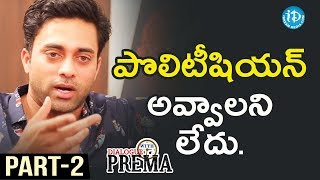 Actor Navdeep Exclusive Interview Part #2 || Dialogue With Prema || Celebration Of Life - IDREAMMOVIES