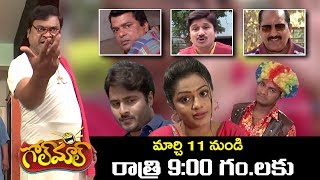 Golmaal Comedy Serial Promo - Starting 11th March 2019 - Mon-Fri at 9:00 PM - Vasu Inturi - MALLEMALATV