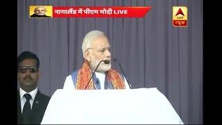 2202 1230pm Nagaland Modi speech MPEG 4 - ABPNEWSTV