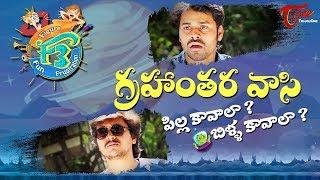 F3 | Grahantharavasi (పిల్ల కావాలా? బిళ్ళ కావాలా?) | Telugu Comedy Web Series | Epi #4 | TeluguOne - TELUGUONE