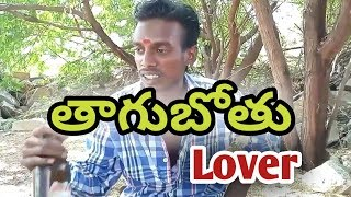 Village comedy telugu thagubothu lover | latest short film in telugu | village kurradu - YOUTUBE