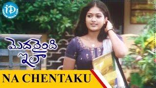 Modalaindi Ela Movie Songs - Na Chentaku Nu Cheraga Video Song   Balaji Balakrishnan, Meghana Raj - IDREAMMOVIES