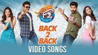 F2 Back To Back Song Promos - Venkatesh, Varun Tej, Tamannaah, Mehreen | Anil Ravipudi, Dil Raju - DILRAJU