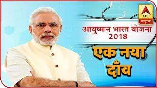 Kaun Jitega 2019: Modi's PMJAY-Ayushman Bharat scheme a game changer of 2019 elections? - ABPNEWSTV