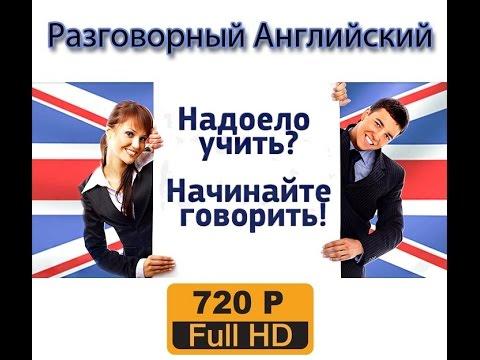 уроки английского mp3 - фото 11
