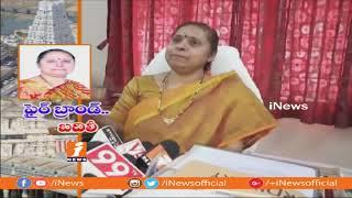 శ్రీకాళహస్తి ఈవో భ్రమరాంబ పై పై బదిలీ వేటు | iNews - INEWS