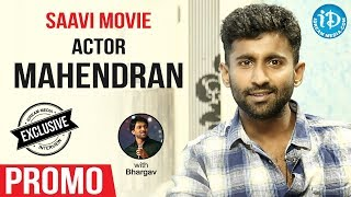 Saavi Movie Actor Mahendran Exclusive Interview - Promo || Talking Movies With iDream - IDREAMMOVIES